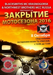 ��������� Blacksmiths MC Russia � Northwest Brothers MCC Russia ��������� ��������� 2016 � ������������� ������.